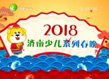 济南市第十届少儿春晚20180215完整版