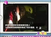 待产孕妇被困车中 消防战士霸气肩扛转移