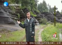 有么說么|《出發吧小硬漢》湘西研學之旅 宏剛抵達湘西古丈縣 細雨中漫游紅石林