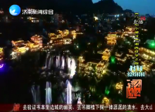 有么说么|《出发吧小硬汉》湘西研学之旅 夜游湘西 宏刚被挂在瀑布上的小镇惊艳