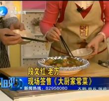 段文红 老万现场签售《大厨家常菜》