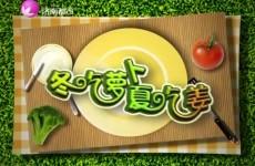冬吃萝卜夏吃姜20190417完整版