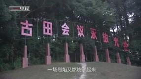 《强军》 第五集 《浴火》 精华版