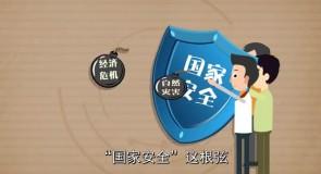 """国泰民安——""""4.15""""全民国家安全教育日"""
