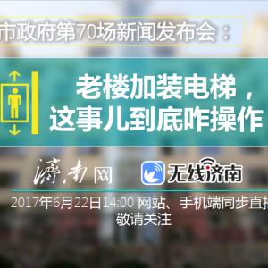 直播回看新闻发布会|乐虎国际手机版老楼能装电梯了