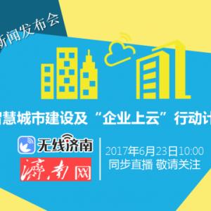 直播回看新闻发布会|乐虎国际手机版如何构建智慧城市?