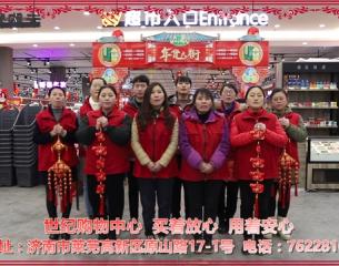 兴宇凤栖台·济南大圣牧场·世界购物中心