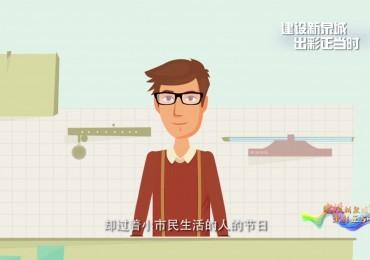 记者节动画版 济南广播电视台