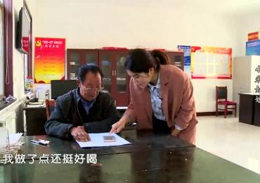 短视频《小米姑娘》莱芜区委组织部