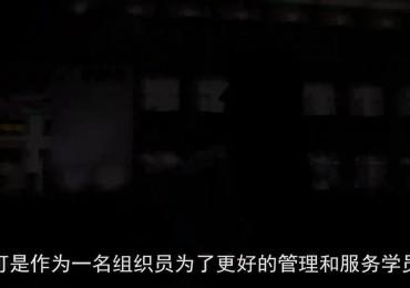 微视频《守护家园》市委党校