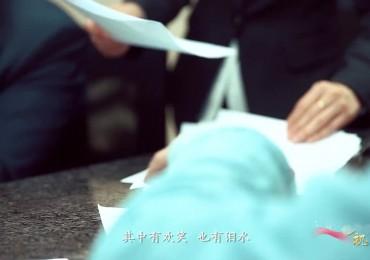 短视频《和时间赛跑—济南市行政审批服务局纪事》市行政审批局