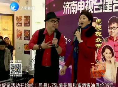 济南电视观众节:世茂大联欢 新闻频道再掀高潮