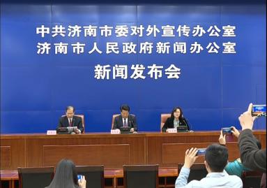 【2019.1.8】新闻发布会完整视频:济南发布1号文件支持先进制造业和数字经济发展