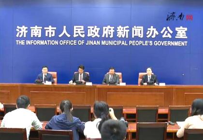 【2019.5.31】新聞發布會完整視頻:濟南市服務企業長效機制實施辦法發布與解讀