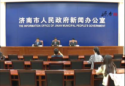 【2019.7.2】新聞發布會完整視頻:《濟南市人民政府關于將部分市級行政權力事項調整由章丘區實施的決定》
