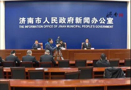 【2019.11.26】新闻发布会完整视频:支持中国(山东)自贸试验区济南片区发展的若干政策