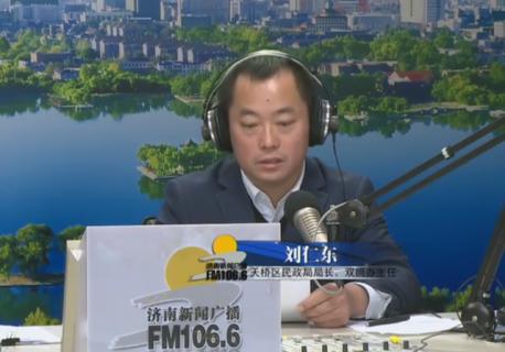 天桥区民政局局长 刘仁东