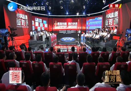 问政直播:平阴县、商河县、南山区 作风监督面对面20190707完整版