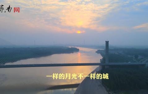 一样的月光不一样的城  黄河两岸看百年沧桑巨变