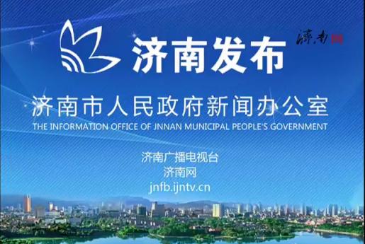 【2019.11.11】新闻发布会完整视频:第六届中医科学大会基本情况