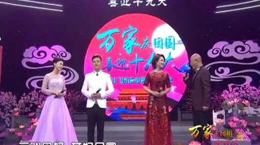 完整视频:万家庆团圆 喜迎十九大 2017济南电视台中秋歌会