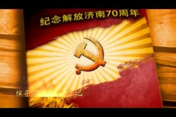 纪念济南解放70周年——人民的力量
