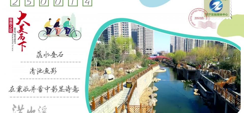 【大美历下】不一般的历下之春绿——洪山溪