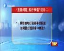 中国联通济南市分公司、中国电信济南分公司、中国移动济南分公司、中国广电济南分公司、中国铁塔济南分公司 作风监督面对面20210606完整版