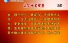 济南新闻20170407完整版