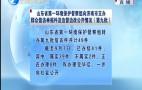 山东省第一环境保护督查组向济南市交办群众信访举报件及边督边改公开情况(第九批)济南新闻20180907