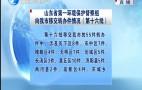山东省第一环境保护督查组向我市移交转办件情况(第十六批)济南新闻20180907