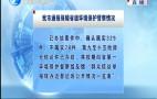 我市通报保障省级环境保护督查情况 济南新闻20180907