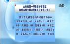 山东省第一环保督察组向我市移交转办件情况(第十三批)