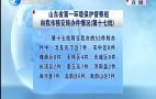 山东省第一环境保护督查组向我市移交转办件情况(第十七批)济南新闻20180908完整版