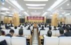 中国共产党济南市历下区第十二届委员会第五次全体会议召开