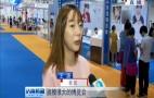 逛东亚博览会 感受异域风情 济南新闻20190706