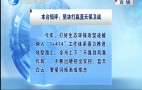 本台短评:坚决打赢蓝天保卫战 济南新闻20190706