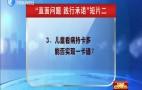 济南市卫生健康委员会、济南市济钢医院、济南市中医医院、济南市妇幼保健院、济南市儿童医院 作风监督面对面 20210411完整版