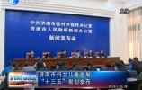 """济南市妇女儿童发展 """"十三五""""规划发布 济南新闻20170302"""