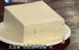 不同的豆腐,吃法竟有这么多的不同!【有么别有病】