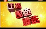 福星彩运20180605完整版