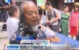 观泉水赏民俗 感受泉城魅力济南新闻20180617