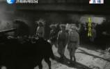 """1948年9月17日:""""牛刀子""""突破敌人防线—特别报道:历史上的今天(二)济南新闻20180917"""