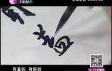 泉映晚霞20180909完整版