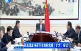 济南新闻20190115完整版