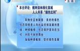 济南新闻20190320完整版