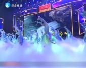 全市庆祝中华人民共和国成立70周年文艺演出举行