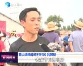 """""""唱响新时代·共建新泉城""""文艺巡演走进苗山镇南辛庄村"""