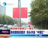 喜迎新中国成立71周年