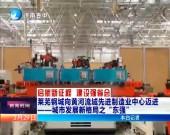 """莱芜钢城向黄河流域先进制造业中心迈进--城市发展新格局之""""东强"""""""